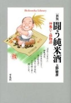 闘う純米酒 : 神亀ひこ孫物語