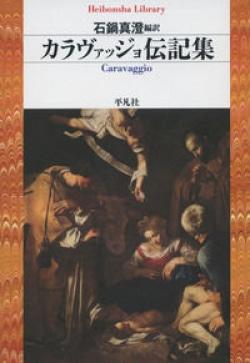 カラヴァッジョ伝記集