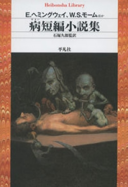 病(やまい)短編小説集