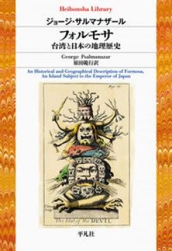 フォルモサ 台湾と日本の地理歴史