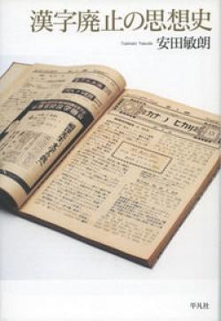 漢字廃止の思想史