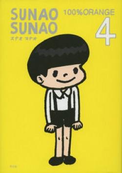 SUNAO SUNAO 4