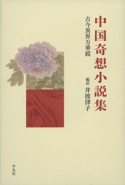 中国奇想小説集