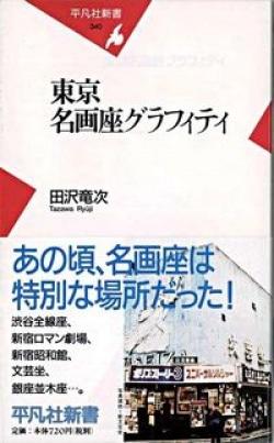 東京名画座グラフィティ