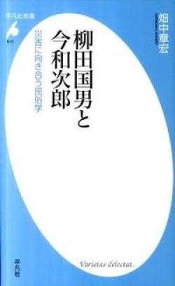 柳田国男と今和次郎 : 災害に向き合う民俗学