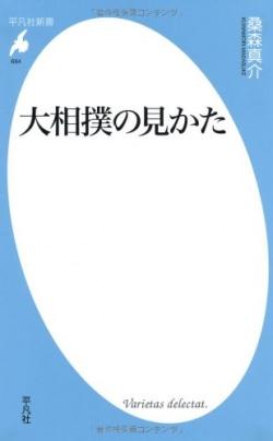 大相撲の見かた
