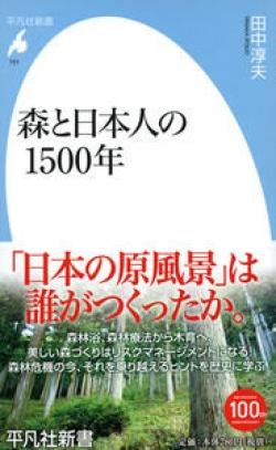 森と日本人の1500年