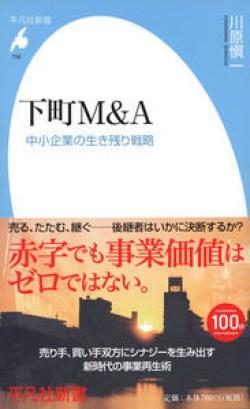 下町M&A
