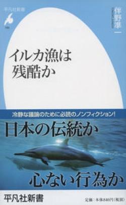 イルカ漁は残酷か