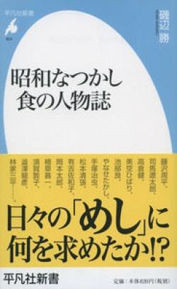 昭和なつかし 食の人物誌