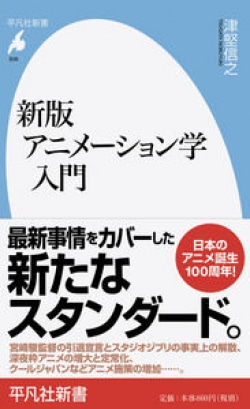 新版 アニメーション学入門