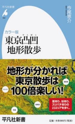 カラー版 東京凸凹地形散歩