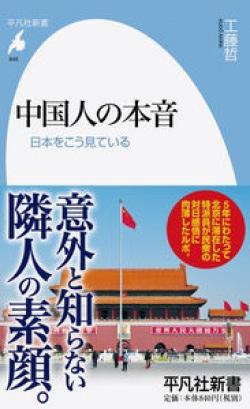 中国人の本音