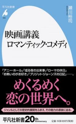 映画講義  ロマンティック・コメディ