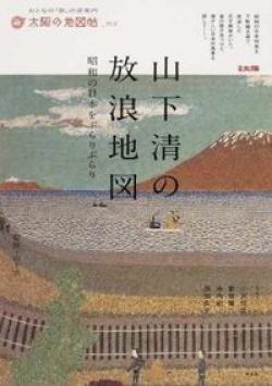 山下清の放浪地図 : 昭和の日本をぶらりぶらり