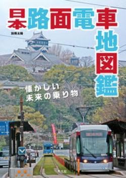 日本路面電車地図鑑