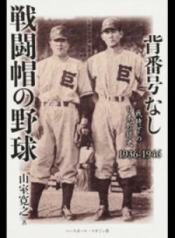 背番号なし 戦闘帽の野球 戦時下の日本野球史1936−1946