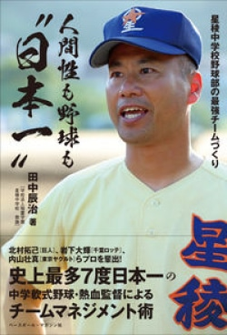 """人間性も野球も""""日本一"""" 星稜中学校野球部の 最強チームづくり"""