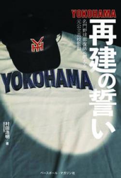 YOKOHAMA再建の誓い