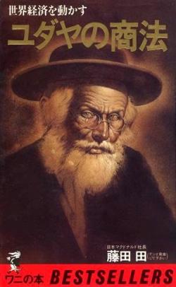 ユダヤの商法 : 世界経済を動かす