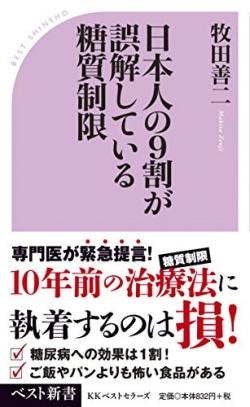 日本人の9割が誤解している糖質制限