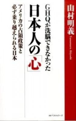 GHQが洗脳できなかった日本人の「心」 : アメリカの占領政策と必ず乗り越えられる日本
