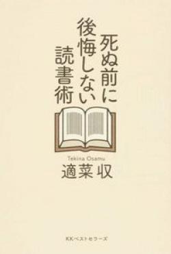 死ぬ前に後悔しない読書術