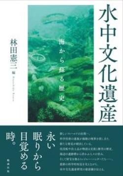 水中文化遺産