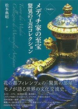 フルカラー メディチ家の至宝 驚異の工芸コレクション
