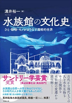 水族館の文化史