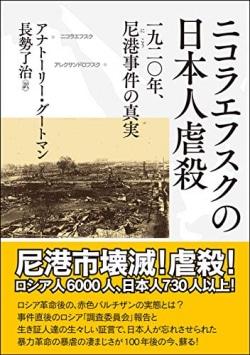 ニコラエフスクの日本人虐殺