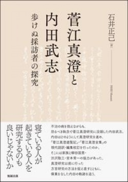 菅江真澄と内田武志