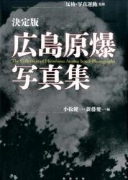 広島原爆写真集