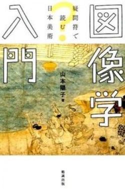 図像学入門 : 疑問符で読む日本美術