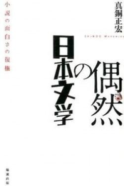 偶然の日本文学