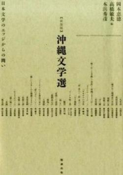 沖縄文学選