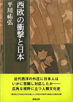 決定版 西欧の衝撃と日本