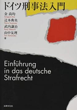 ドイツ刑事法入門