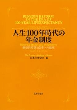 人生100年時代の年金制度