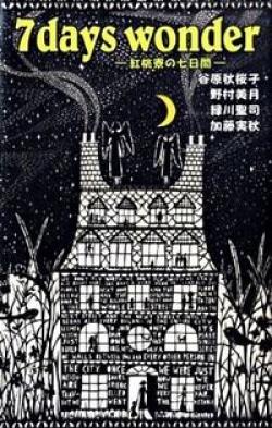 7 days wonder : 紅桃寮の七日間