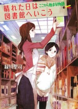 (P[み]4-2)晴れた日は図書館へいこう ここから始まる物語
