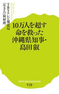 (039)10万人を超す命を救った沖縄県知事・島田叡