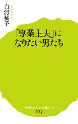 (077)「専業主夫」になりたい男たち
