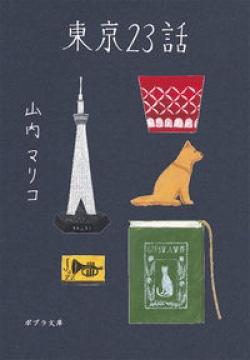 ([や]3-1)東京23話