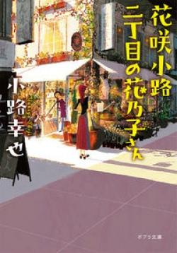 ([し]4-8)花咲小路二丁目の花乃子さん