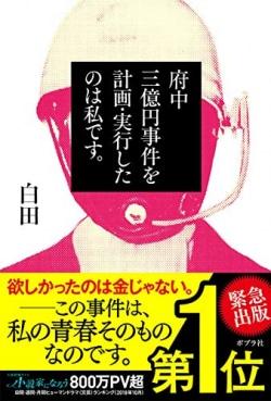 府中三億円事件を計画・実行したのは私です。
