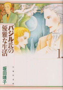 バジル氏の優雅な生活 第1巻