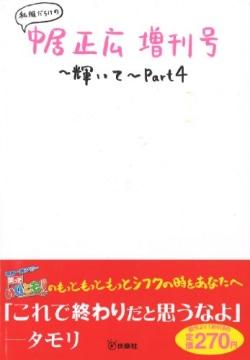 私服だらけの中居正弘増刊号~輝いて~part4