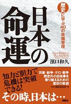 日本の命運