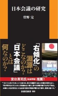日本会議の研究